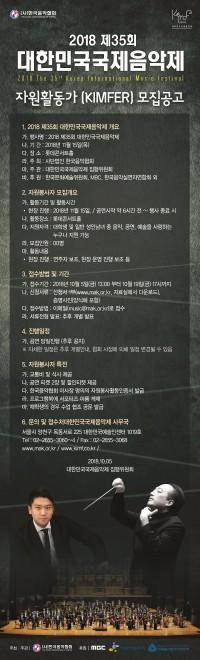 18KIMF_자원봉사자모집공고(10_5).jpg